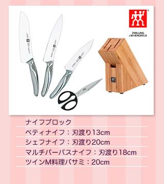 ナイフブロックセット ツインフィン 3本セット(ペティナイフ・シェフナイフ・マルチパーパスナイフ・ツインM料理バサミ)