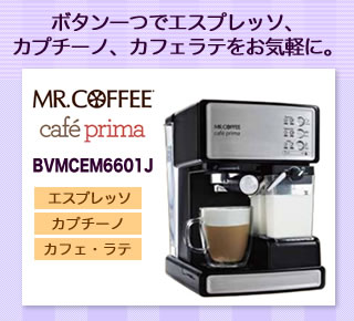 MR.COFFEE Cafe Prima(カフェ プリマ)