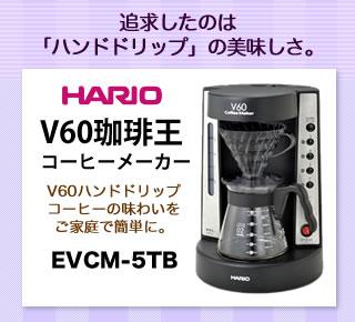 HARIO (ハリオ) EVCM-5TB V60 コーヒーメーカー 珈琲王 透明ブラック
