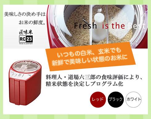 道場六三郎 家庭用 精米機「MICHIBA KITCHEN PRODUCT RICE CLEANER RC23」 匠味米
