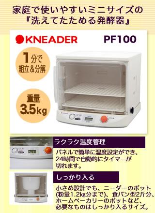 KNEADER (日本ニーダー) 洗えてたためる発酵器mini  家庭用ミニサイズ(PF100)