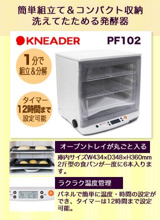 日本ニーダー(KNEADER)洗えてたためる発酵器PF102