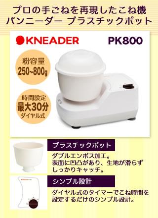 日本ニーダー(KNEADER)パンニーダー プラスチックポットPK800