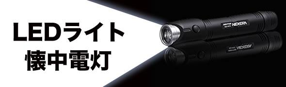 ジェントス LEDライト懐中電灯特集