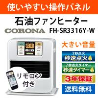 CORONA (コロナ)[FH-SR3316Y-W] 石油ファンヒーター SRタイプ パールホワイト