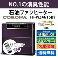 CORONA (コロナ)[FH-WZ4616BY-V] 石油ファンヒーター WZシリーズ バイオレット