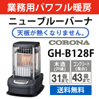 CORONA (コロナ)[GH-B128F] ニューブルーバーナ(業務用) 全周温風タイプ