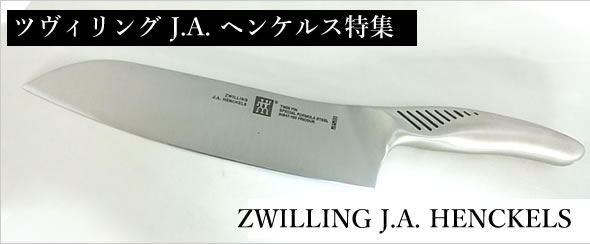 HENCKELS(ZWILLING J.A. HENKELS<br>(ツヴィリング J.A. ヘンケルス)) ZWILLING(ツヴィリング)包丁特集