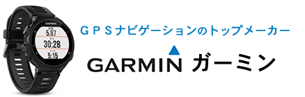 GARMIN(ガーミン) ForeAthlete eTrex特集