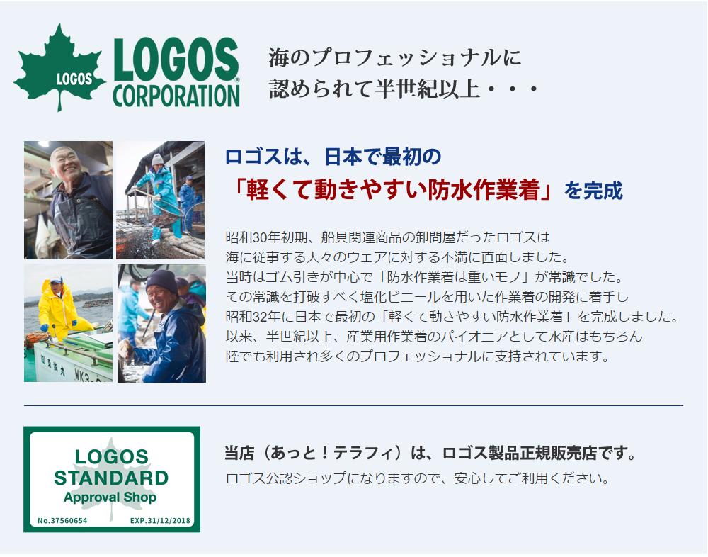 日本で最初の「動くて動きやすい防水作業着」を完成 ロゴスコーポレーション/あっと!テラフィはロゴス製品正規販売店です。