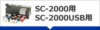 SC-2000用 /SC-2000USB用 消耗品・オプション品