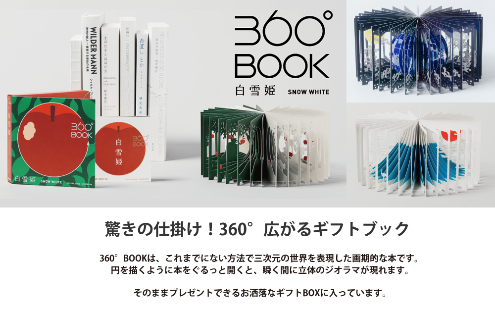 360°BOOK 白雪姫 / SNOW WHITE