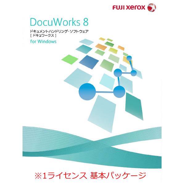 DocuWorks 8 日本語版/1ライセンス基本パッケージ