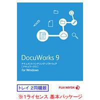 ゼロックス DocuWorks 9 ライセンス認証版 (トレイ 2同梱)/1ライセンス 基本パッケージ