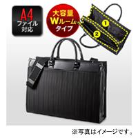 WEB企画品 [NEO2-BAG088]ストライプビジネスバッグ(ダブルサイズ・手提げ・ショルダー・通勤対応・メンズ)(NEO2-BAG088)