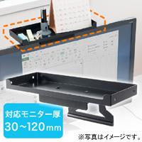 WEB企画品 [NEO1-MR117]モニター上部用収納台(ディスプレイ用小物置・収納トレー・リモコン設置)(NEO1-MR117)