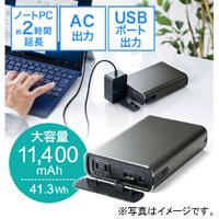 WEB企画品 [NEO7-BTL025]AC出力対応モバイルバッテリー(大容量・65W・ノートパソコン・iPhone/iPad・スマホ/タブレット・USB充電・41.27Wh)(NEO7-BTL025)
