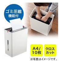 WEB企画品 [NEO4-PSD024]ゴミ圧縮機能付電動シュレッダー(家庭用・クロスカット・10枚細断)(NEO4-PSD024)