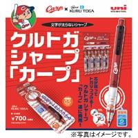 三菱鉛筆 広島カープ シャープペン(0.5mm) クルトガ シャープ カープ 限定(4902778893609)