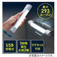 WEB企画品 USB充電式LEDハンディライト(電池不要・マグネット付き・調光3段階・点滅・懐中電灯)(NEO8-LED015)