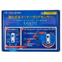 Data System (データシステム) コーナーガイドセンサー 距離表示モニターセット(CGS252-M)