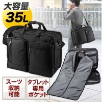 WEB企画品 大型2WAYビジネスバッグ(ガーメントバッグ・スーツケース収納・A3書類対応)(NEO2-BAG090)