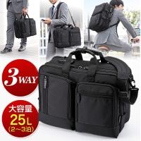 WEB企画品 [NEO2-BAG065]3WAYビジネスバッグ(大容量25L・通勤・2〜3日出張対応・A4書類収納)(NEO2-BAG065)