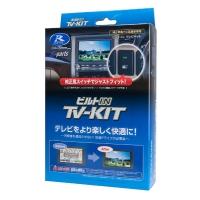 Data System (データシステム) 【在庫処分セール】 TV-KIT テレビキット ビルトインタイプ(TTV367B-A)