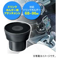 WEB企画品 ドリンクホルダー用アタッチメント(吸盤固定式スマートフォンホルダー取り付け可能・カップホルダー対応・車載)(NEO2-CAR038)