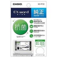 CASIO (カシオ) 電子辞書 EX-word用液晶保護フィルム(XD-PF22)