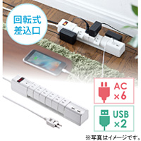 WEB企画品 [NEO7-TAP020]USB充電ポート付電源タップ(2ポート合計最大3.4A出力・6個口・回転式・iPhone/iPad/スマホ/タブレット充電・1.8m・コンセントタップ・ホワイト)(NEO7-TAP020)