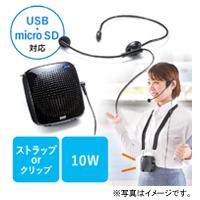 WEB企画品 [NEO4-SP065]ポータブル拡声器(ハンズフリー・音楽同時再生可能・マイク付・USB/microSD対応・最大10W)(NEO4-SP065)