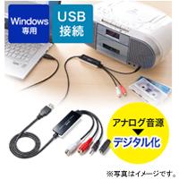 WEB企画品 [NEO4-MEDI017]USB接続オーディオキャプチャーケーブル(ソフト付属・アナログ音声デジタル化・Windows対応)(NEO4-MEDI017)