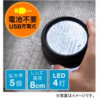 WEB企画品 [NEO4-LPE013]拡大鏡(デスクルーペ・LEDライト搭載・拡大率5倍・電池不要・USB充電式)(NEO4-LPE013)