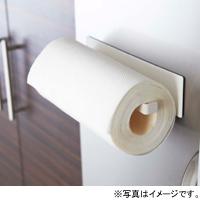 YAMAZAKI (山崎実業) マグネットキッチンペーパーホルダー(02439)