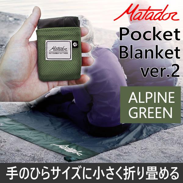 [KMD1010] Pocket Blanket Version2 Alpine Green