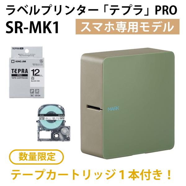 ラベルプリンター「テプラ」PRO MARK SR-MK1S [カーキ]