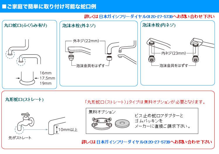 日本ガイシ ファインセラミック浄水器 C1 ウォールタイプ(CW-301)
