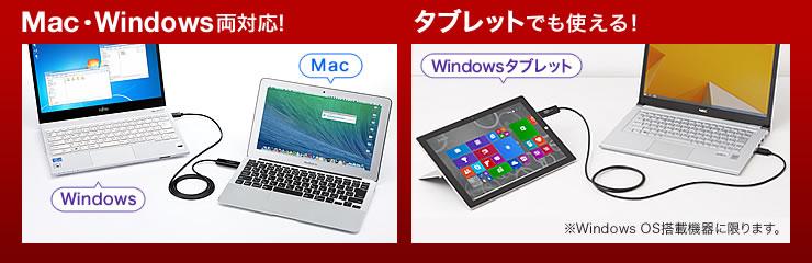Mac・Windows両対応 タブレットでも使える