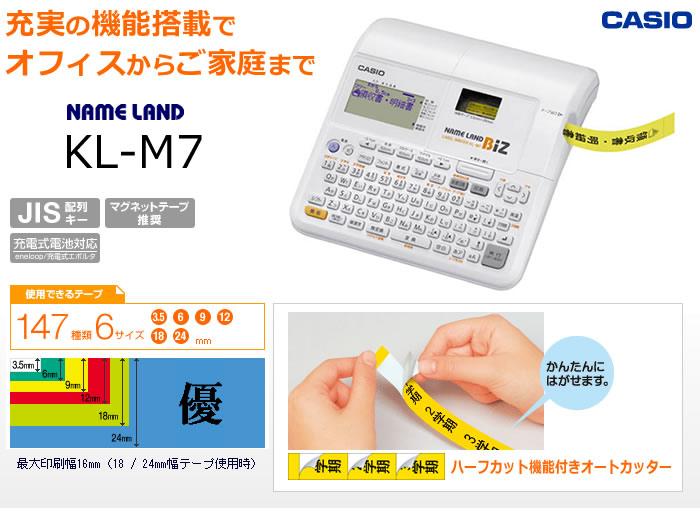 KL-M7 NAMELAND(ネームランド) カシオ ラベルライター