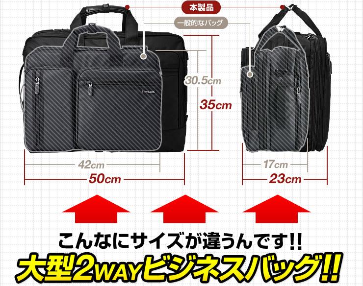 こんなにサイズが違うんです 大型2WAYビジネスバッグ