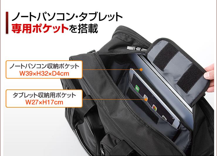 ノートパソコン・タブレット専用ポケットを搭載