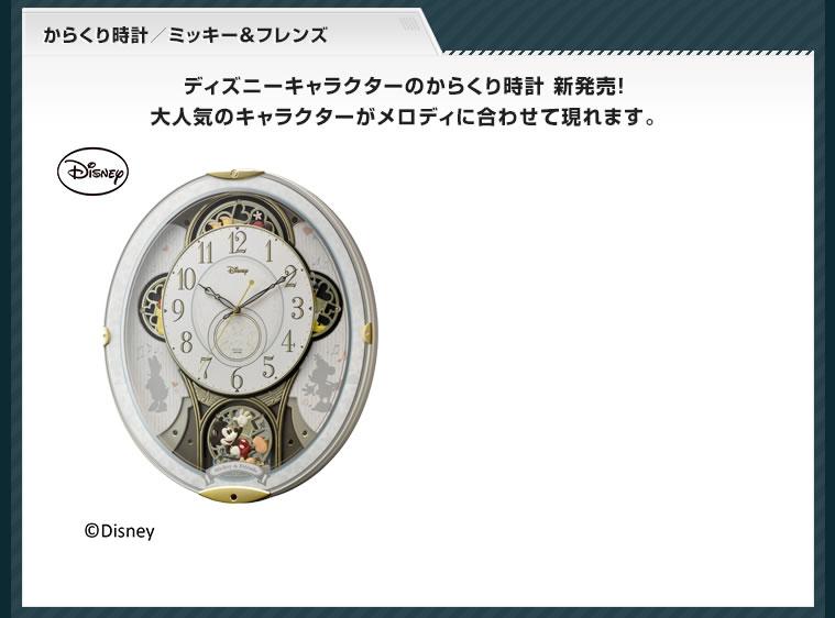 電波からくり時計 ミッキー&フレンズ M509