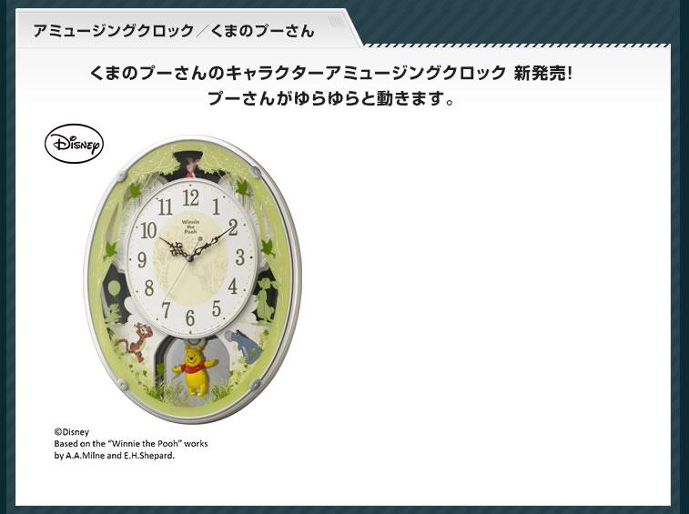 アミュージングクロック くまのプーさん M523 電波掛時計