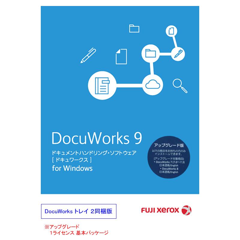 DocuWorks 9 アップグレード ライセンス認証版 (トレイ 2同梱)/1ライセンス 基本パッケージ