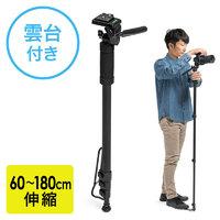 雲台付き カメラ一脚 最長180cm 4段伸縮